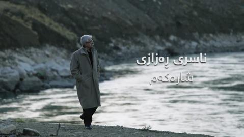 دانلود موزیک ویدیو جدید ناصر رزازی به نام شارهکهم
