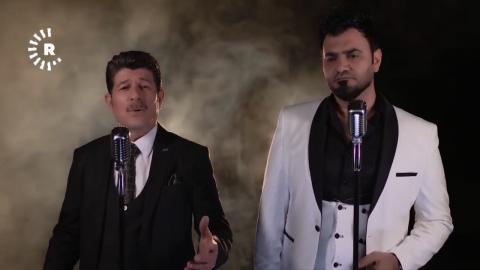 دانلود موزیک ویدئو جدید حسن هیاس و هوال خانقینی به نام «بەو«