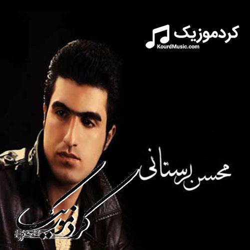 دانلود آهنگ کردی محسن لرستانی بنام«جدایی»