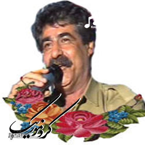 دانلود آهنگ کردی نوری احمدی بنام«بالا برز»
