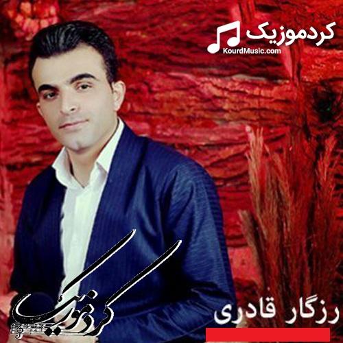 رزگار قادری,آهنگ جدید کوردی,دانلود آهنگ های جدید کوردی,rezgar ghaderi