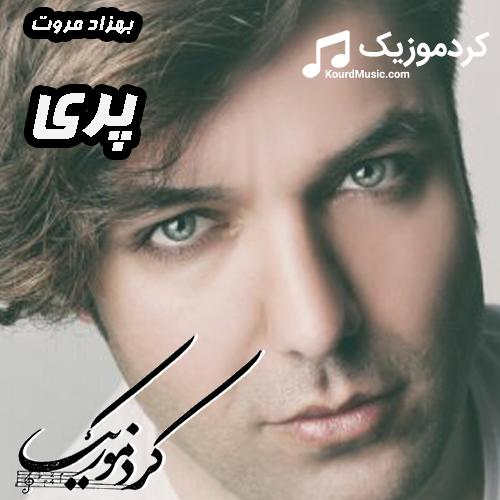 بهزاد مروت,آهنگ جدید کوردی,دانلود آهنگ های جدید کوردی,behzad morovat