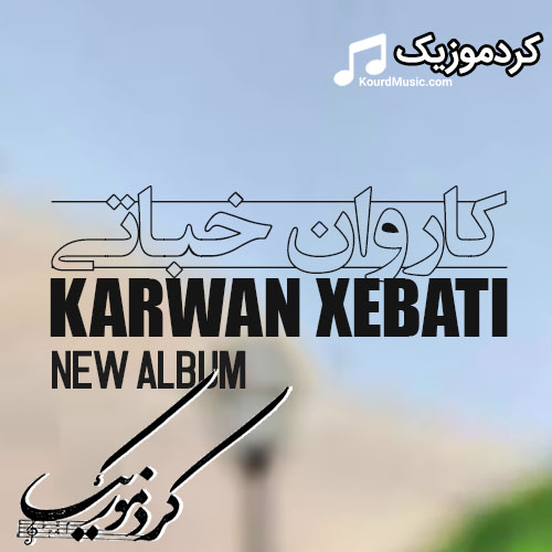 کاروان خباتی,آهنگ جدید کوردی,دانلود آهنگ های جدید کوردی,karvan khabati