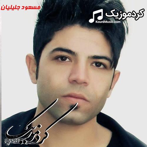مسعود جلیلیان,آهنگ جدید کوردی,دانلود آهنگ های جدید کوردی,masoud jalilian