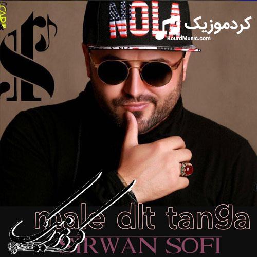 """دانلود آهنگ کوردی جدید سیروان صوفی به نام """"مالی دلت تنگه"""""""