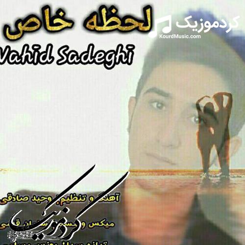 وحید صادقی,آهنگ جدید کوردی,دانلود آهنگ های جدید کوردی,vahid sadeghi