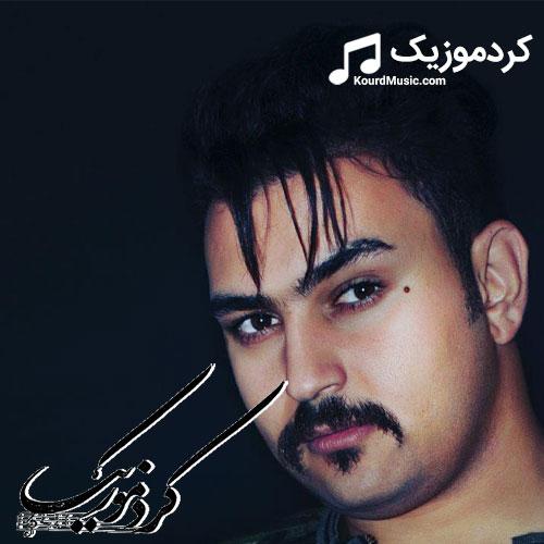 محمد رجبی,آهنگ جدید کوردی,فول آلبوم محمد رجبی,دانلود آهنگ های جدید کوردی,mohamad rajabi