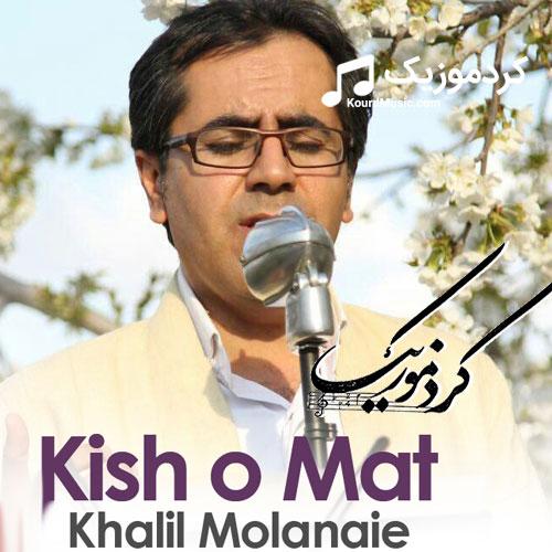 khalil-kish-o-mat