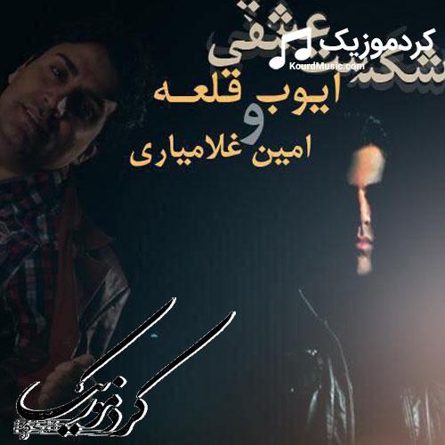 """دانلود آهنگ کوردی جدید ایوب قلعه و امین غلامیاری به نام """"شکست عشقی"""""""