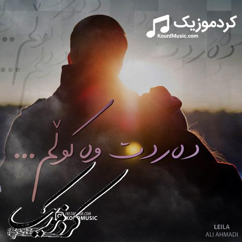 """دانلود آهنگ کوردی جدید علی احمدی به نام """"لیلا"""""""