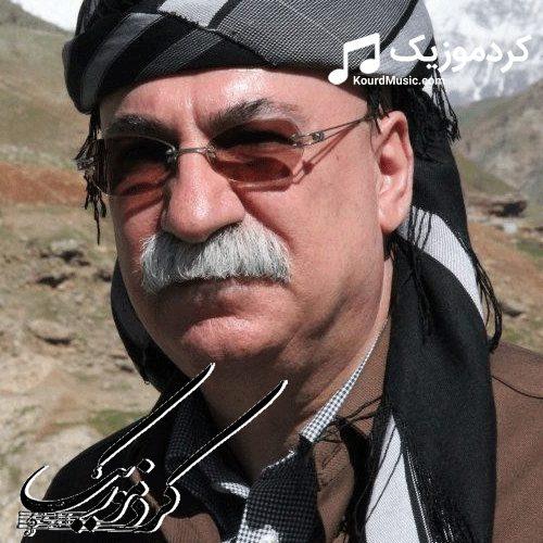 دانلود آهنگ کردی نجمه الدین غلامی بنام«غریبیتان اکم »