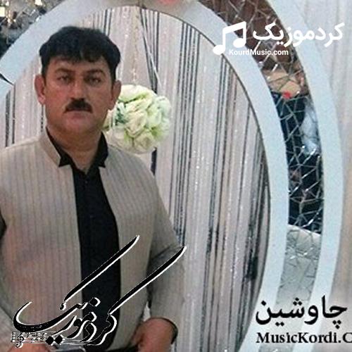 احمد چاوشین,آهنگ جدید کوردی,دانلود آهنگ های جدید کوردی,ahmad chawshin