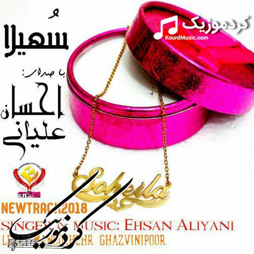 """دانلود آهنگ کوردی جدید احسان علیانی به نام """"سهیلا"""""""