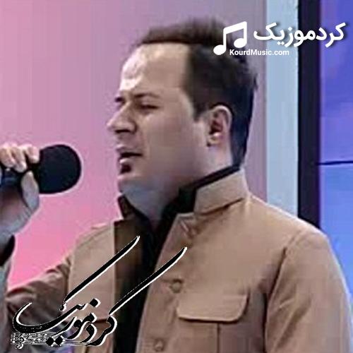 کمال گلچین,آهنگ های جدید کوردی,آهنگ کوردی,kamal golchin