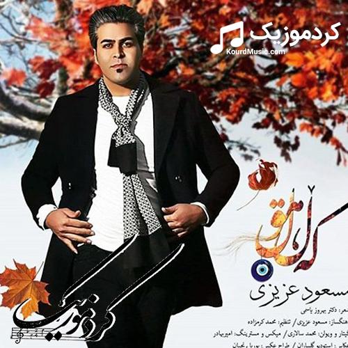 """دانلود آهنگ کوردی جدید مسعود عزیزی به نام """"که ل"""""""