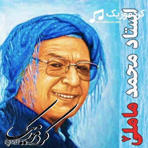 دانلود آهنگ کردی محمد ماملی بنام«بمدره ماچه»