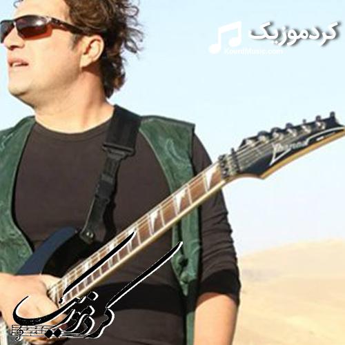 حمید محمدیان,آهنگ جدید کوردی,دانلود آهنگ های جدید کوردی,hamid mohamadian