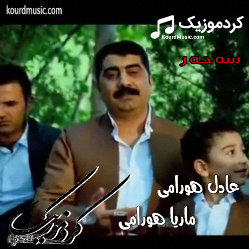 "عادل هورامی و ماریا هورامی آهنگ "" سه حه ر """