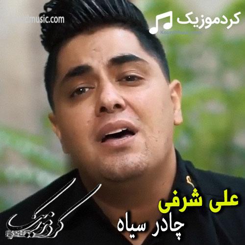 آهنگ چادر سیاه علی شرفی
