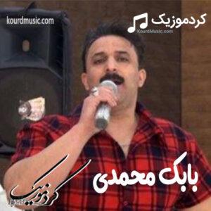 بابک محمدی, شیرینه سوزه