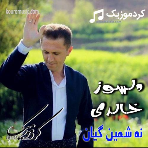 """اهنگ گریان دلسوز خالدی """"نه شمین گیان"""""""