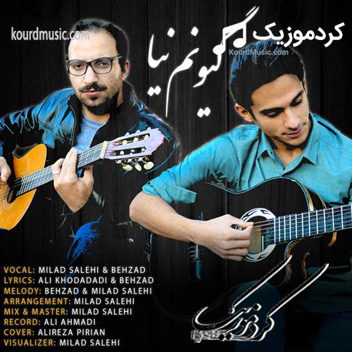 آهنگ لکی گیونم نیا | میلاد صالحی و بهزاد رحیمی