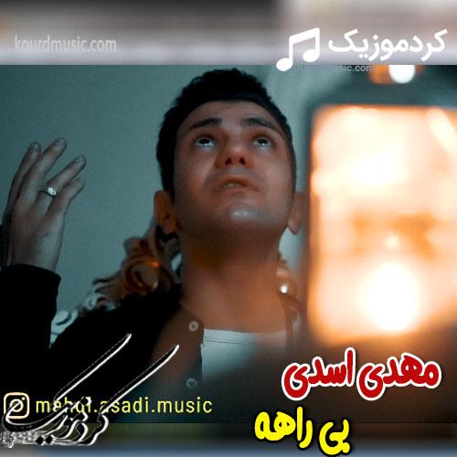 آهنگ جدید مهدی اسدی به نام بی راهه + موزیک ویدیو