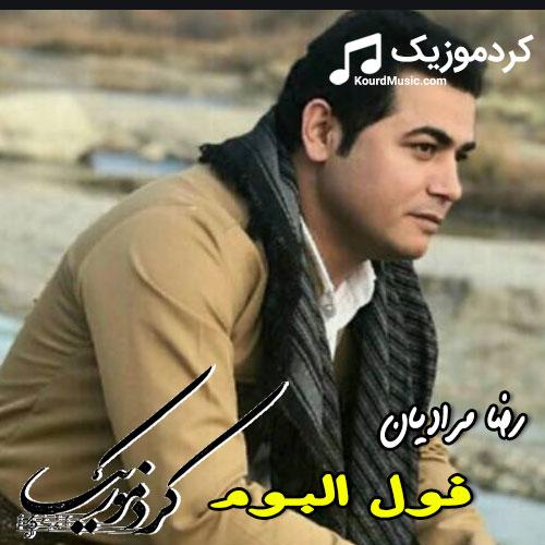 رضا مرادیان, فول آلبوم