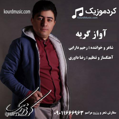رحیم دارابی آهنگ آواز گریه