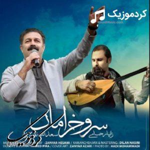 سعدالله نصیری , زانیار حسامی