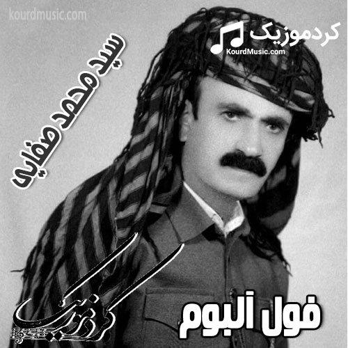 دانلود فول آلبوم سید محمد صفایی به صورت یکجا