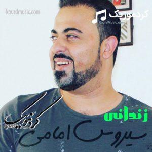 آهنگ دلم زندانی از سیروس امامی