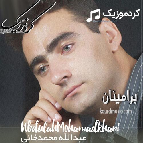 عبدالله محمدخانی برامینان