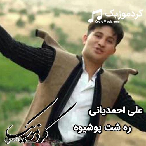 """دانلود اهنگ علی احمدیانی بنام """" ره شت پوشیوه """""""