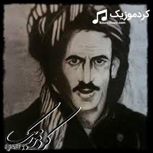 """سید علی اصغر کردستانی """" ماهی تابانم وه ره """""""