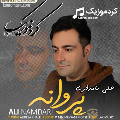 علی نامداری پروانه | آهنگ لری شاد ۲۰۲۰