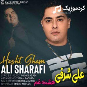 آهنگ هشت غم علی شرفی