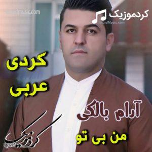 آهنگ آرام بالکی عربی