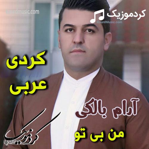 ارام بالکی آهنگ من بی تو کردی عربی
