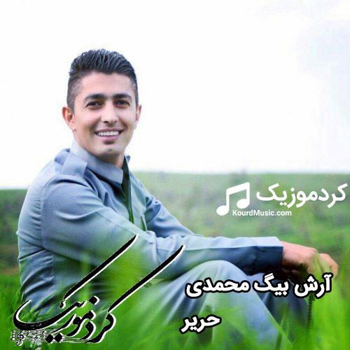 اهنگ آرش بیگ محمدی بنام حریر