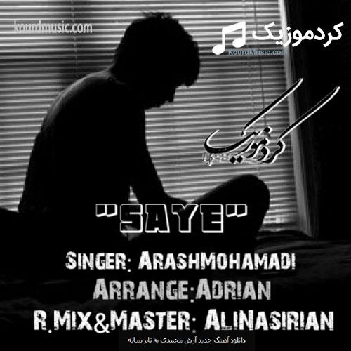 آرش محمدی آهنگ سایه