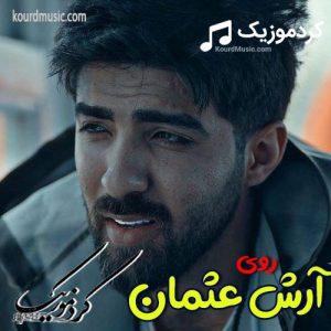 آرش عثمان