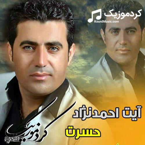 """اهنگ جدید آیت احمدنژاد به نام """" حسرت """""""