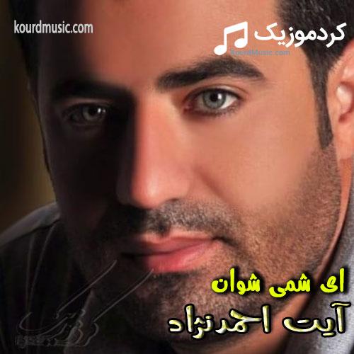 دانلود آهنگ کردی ایت احمد نژاد بنام«ای شمی شوان»
