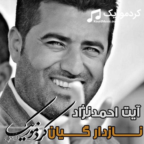 اهنگ هورامی آیت احمدنژاد نازدار گیان