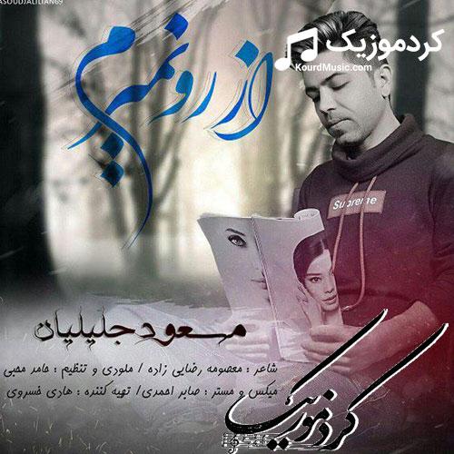 مسعود جلیلیان , از رو نمیرم