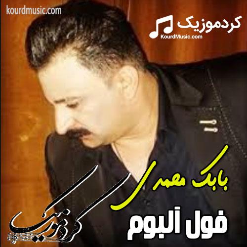 دانلود فول آلبوم بابک محمدی به صورت یکجا