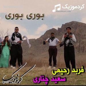 آهنگ بوری بوری فربد رحیمی و سعید چناری