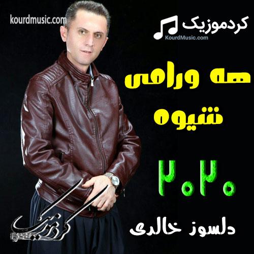 آهنگ هه ورامی شیوه  دلسوز خالدی