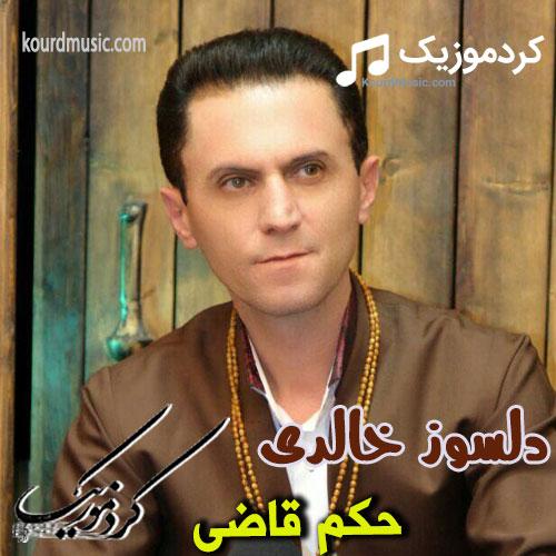 دانلود اهنگ دلسوز خالدی حکم قاضی